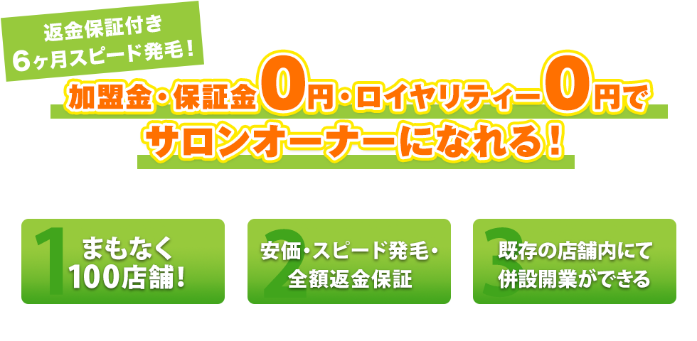 アントレやマイナビにはない!加盟金・保証金0円・ロイヤリティー0円でサロンオーナーになれる!