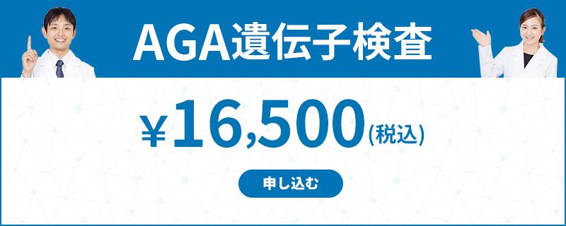 AGA遺伝子検査+お試し発毛体験!お申し込みフォーム