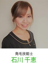 三重松阪店発毛技能士2