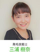 三重松阪店発毛技能士4