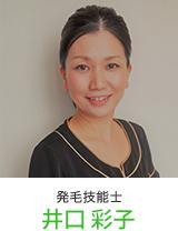 三重松阪店発毛技能士5