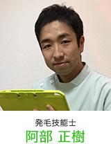 仙台泉店発毛技能士1