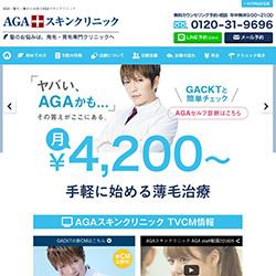 AGAスキンクリニック福岡