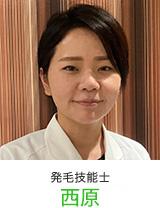 旭・千林店発毛技能士4