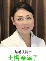 藤沢駅南口店発毛技能士2