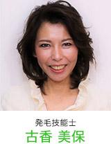 姫路店発毛技能士1