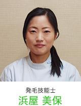 東加古川店発毛技能士1