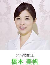 名古屋テレビ塔前店発毛技能士1
