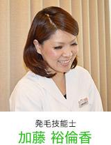 名古屋金山駅前店発毛技能士1