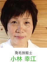 佐久平店発毛技能士1