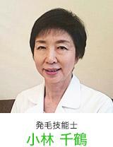 新所沢パルコ側店発毛技能士1