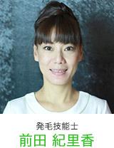 春日井店発毛技能士1