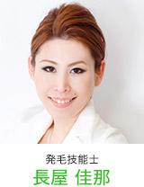 岐阜駅前店(女性専用サロン)発毛技能士1