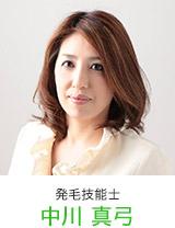 姫路店発毛技能士2
