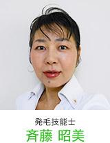 小岩駅前店発毛技能士1