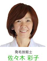川西能勢口店発毛技能士1