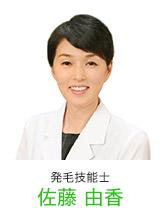 六本木駅前店発毛技能士1
