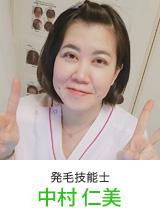 博多祇園駅前店発毛技能士3