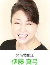 御経塚店発毛技能士1
