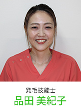 新大阪店発毛技能士2