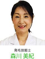 川西能勢口店発毛技能士2