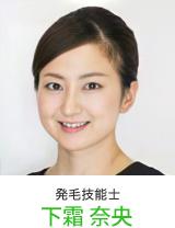 大津膳所店発毛技能士4