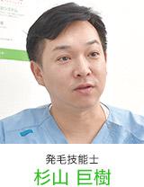 藤沢駅南口店発毛技能士1