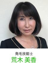三重松阪店発毛技能士1