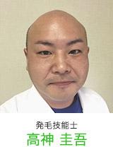 銚子店発毛技能士1