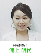 京橋店発毛技能士1