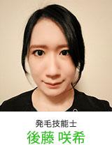 渋谷店発毛技能士5