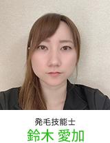 帯広店発毛技能士1