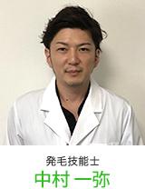 札幌西店発毛技能士1
