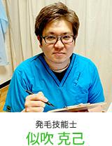 鹿児島中央店発毛技能士1