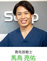 吉祥寺駅前店発毛技能士1