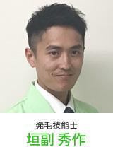 行橋店発毛技能士1