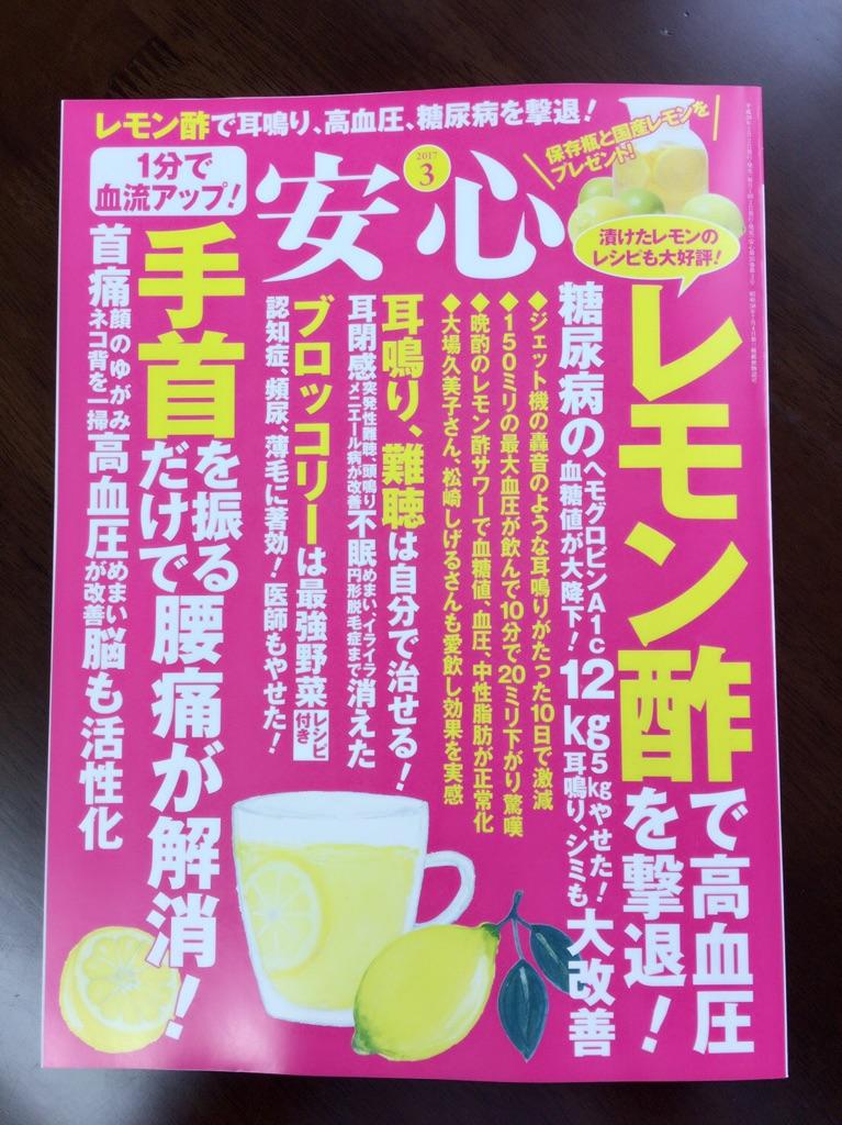マキノ出版「安心」