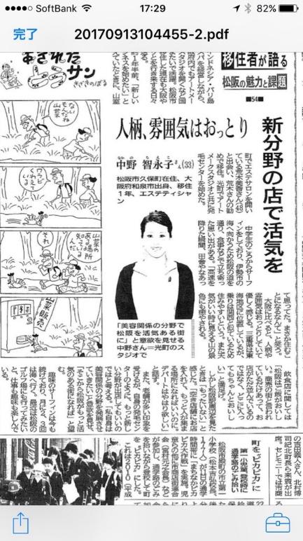 夕刊三重新聞