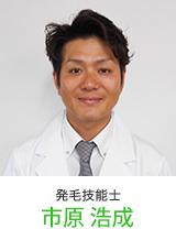 横浜菊名店発毛技能士1
