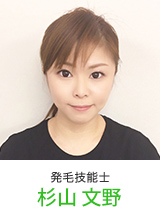 大橋駅前店発毛技能士2