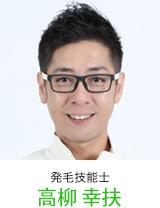 新宿南口店発毛技能士2