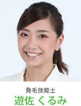 新宿南口店発毛技能士1