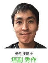 大分駅前店発毛技能士1