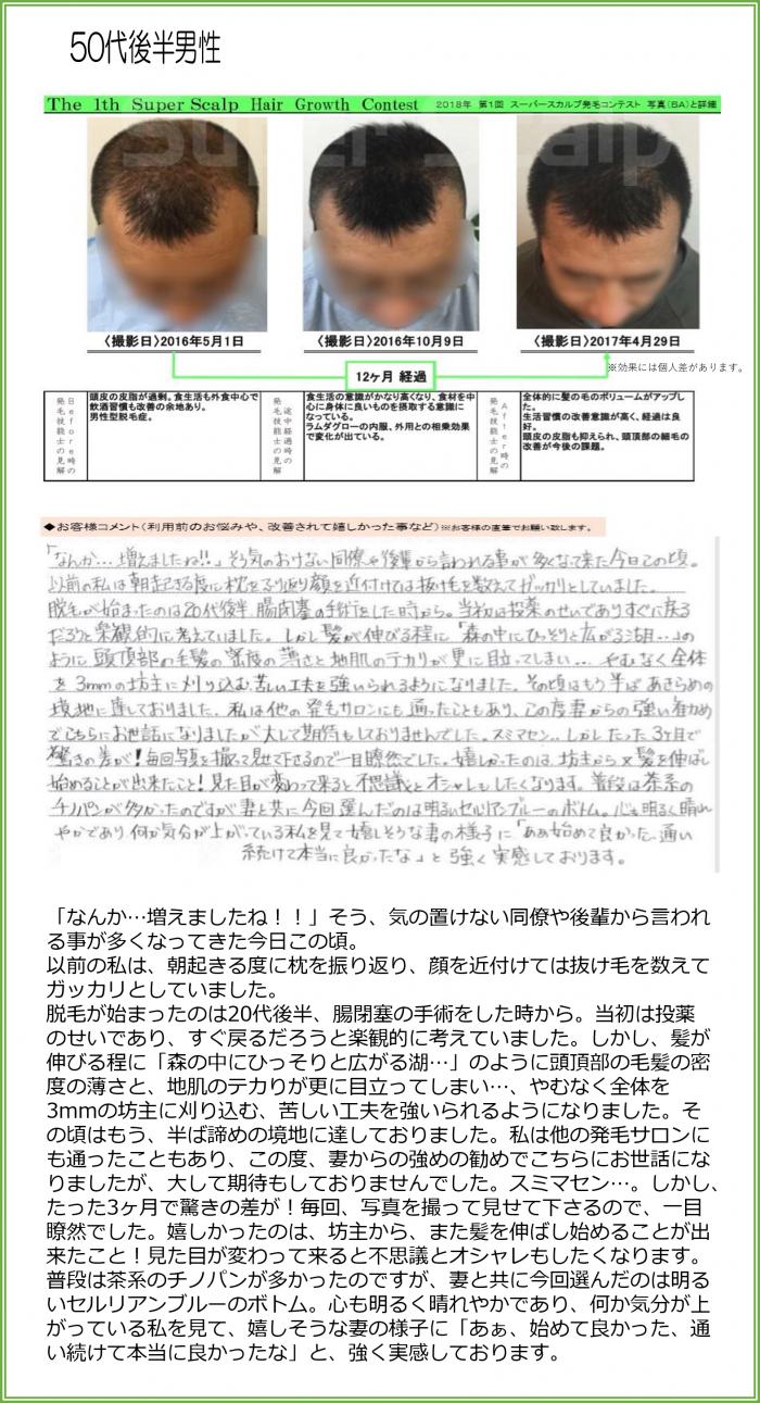 no8,50代男性 - コピー