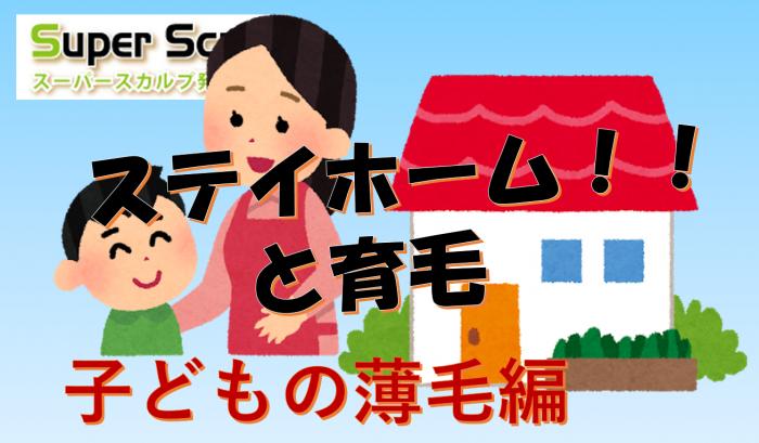 ステイホームと育毛【子どもの薄毛編】