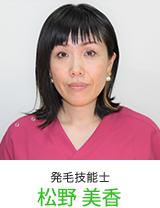 堺東店発毛技能士1