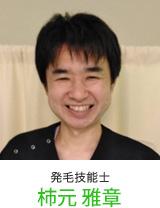 宮崎市店発毛技能士2