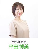 山口市店発毛技能士1