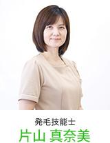 山口市店発毛技能士2