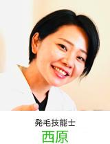 大阪梅田店発毛技能士1